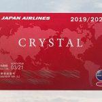 【JGC修行】修行の成果が届いた「JMBクリスタル」カード