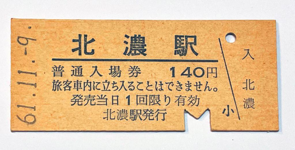北濃駅入場券